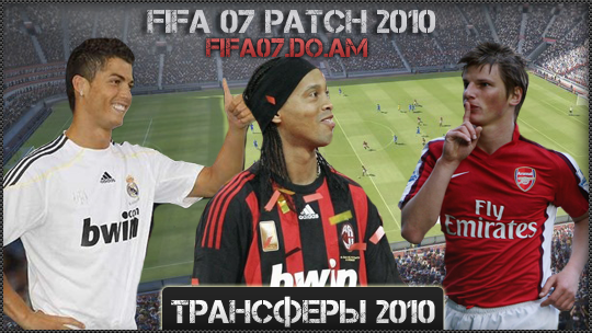 Патч для фифы 07 thread Patch патч для fifa07 made by iiiyjiep v 1 9 upl et